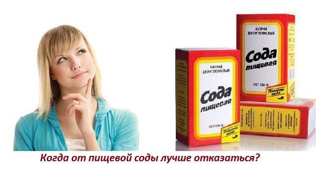 Чайная сода похудение