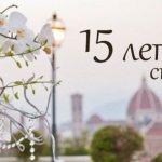 15 лет со дня свадьбы