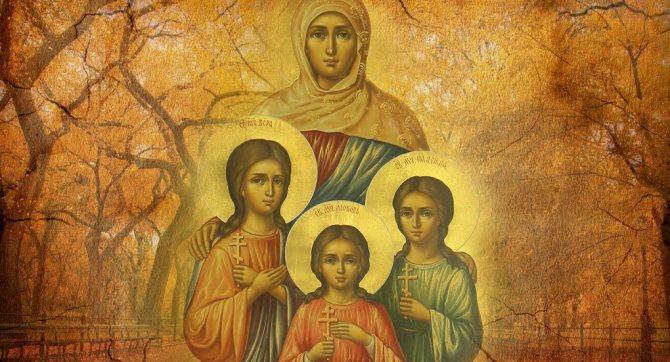 30 сентября праздник мучениц Веры, Надежды, Любови и матери их Софии: что нельзя делать в этот день