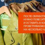 5 способов погладить мятую куртку из натуральной кожи
