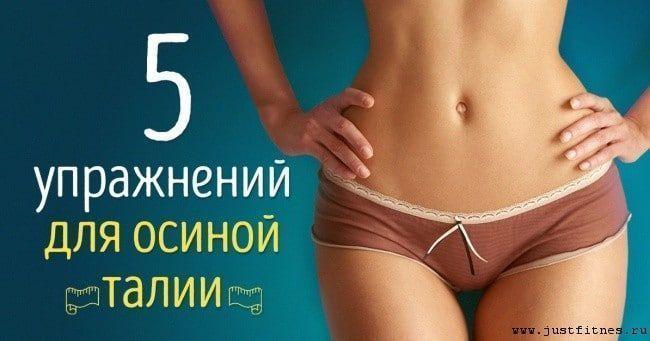 5 упражнений для тонкой талии