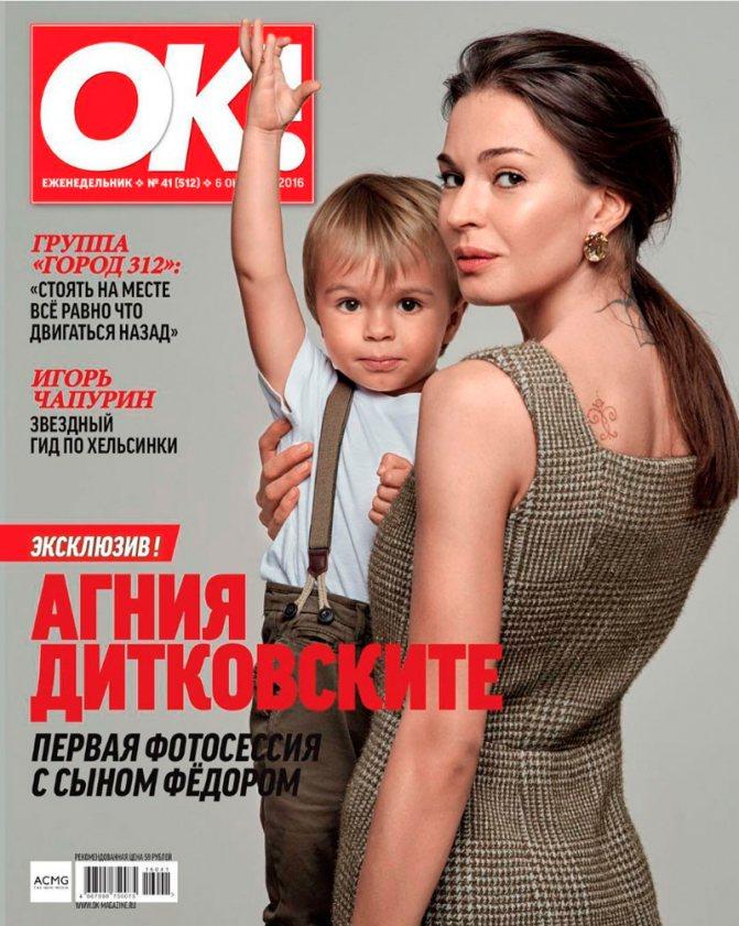 60 лучших фото Агнии Дитковските, ее сына, брата, отца и матери
