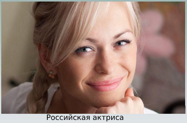 Актриса Хилькевич