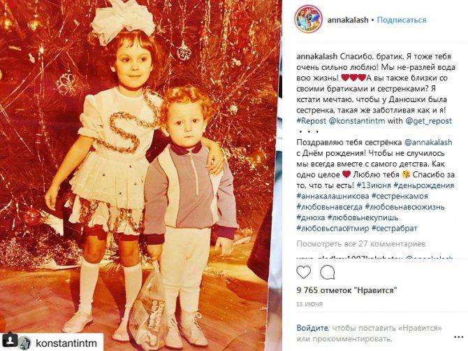 Анна Калашникова в детстве с братом фото
