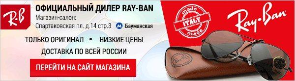 Авторизованный магазин марки Ray-Ban