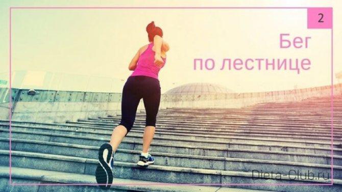 Бег по лестнице после сна для похудения