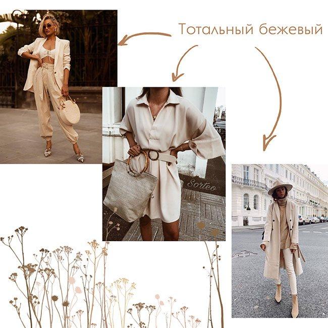 Бежевый цвет в одежде - 6 правил выглядеть ярко - #Лайфхаки - бренд вязаной одежды ручной работы Asivia - 3