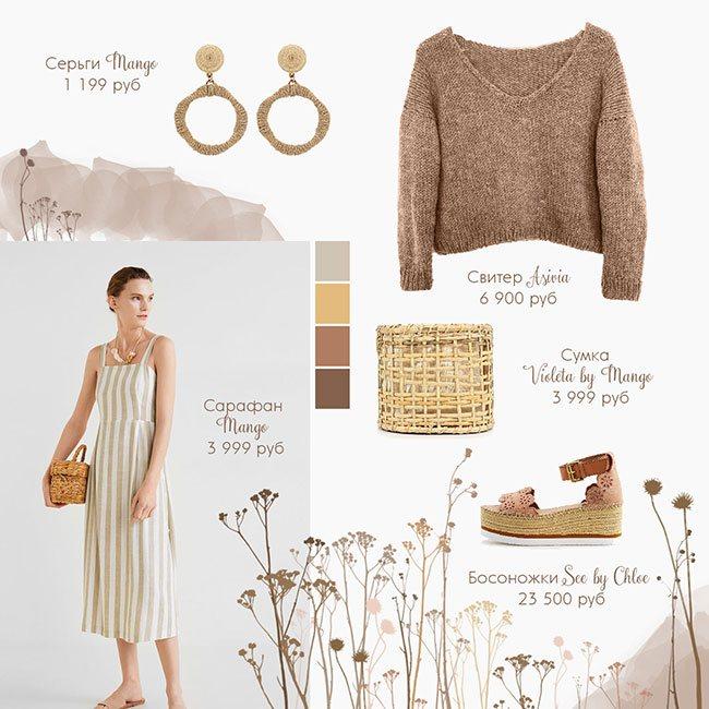 Бежевый цвет в одежде - 6 правил выглядеть ярко - #Лайфхаки - бренд вязаной одежды ручной работы Asivia - 13
