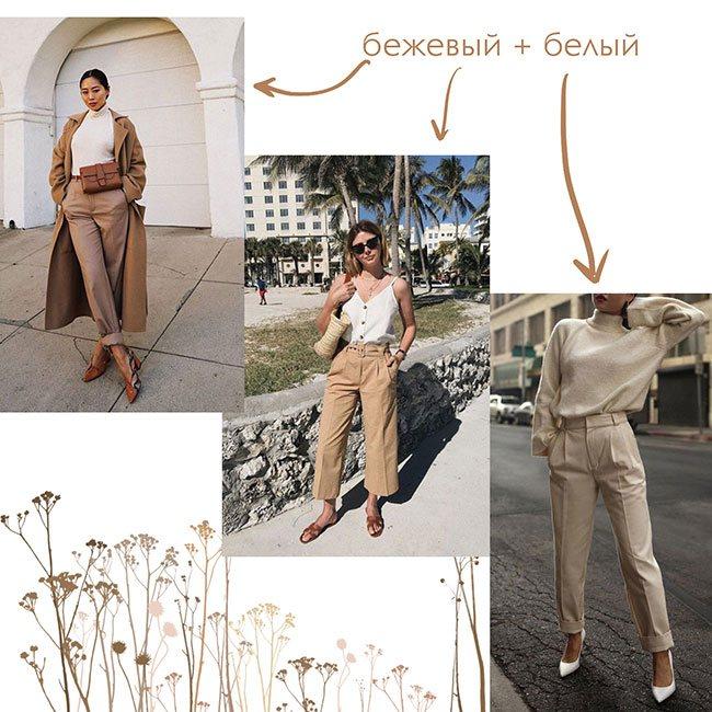 Бежевый цвет в одежде - 6 правил выглядеть ярко - #Лайфхаки - бренд вязаной одежды ручной работы Asivia - 15