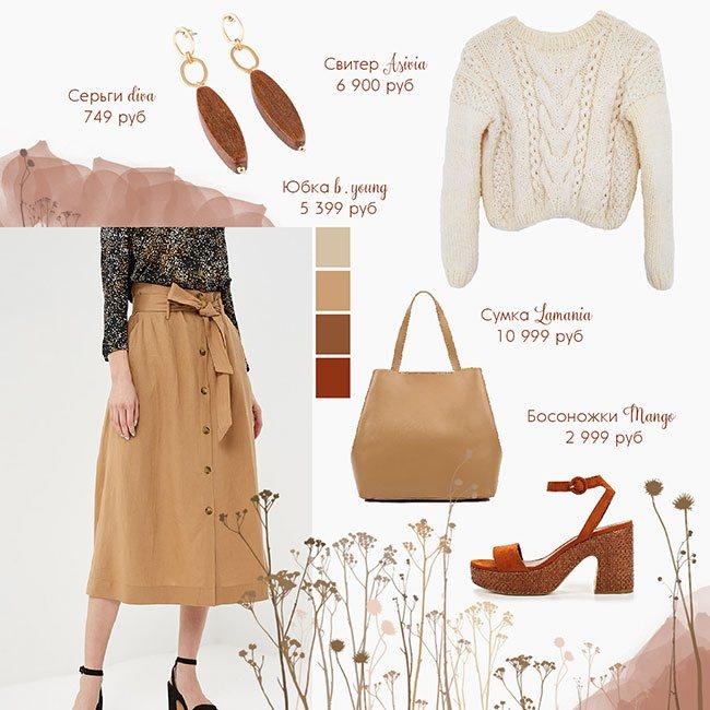 Бежевый цвет в одежде - 6 правил выглядеть ярко - #Лайфхаки - бренд вязаной одежды ручной работы Asivia - 17
