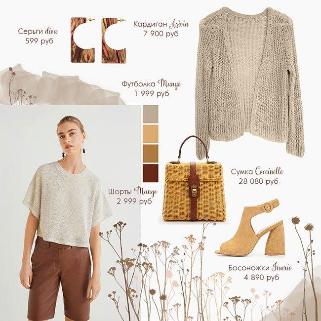 Бежевый цвет в одежде - 6 правил выглядеть ярко - #Лайфхаки - бренд вязаной одежды ручной работы Asivia - 18