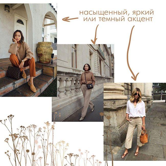 Бежевый цвет в одежде - 6 правил выглядеть ярко - #Лайфхаки - бренд вязаной одежды ручной работы Asivia - 19