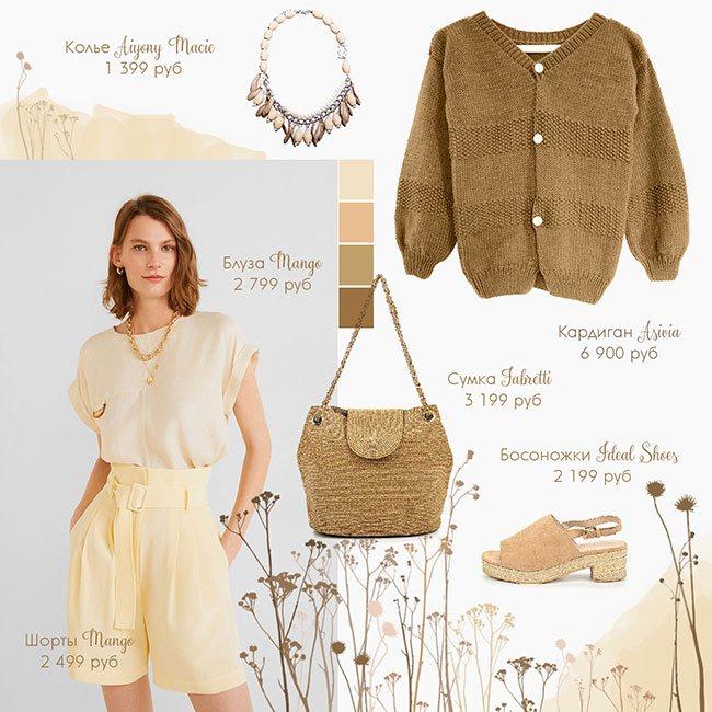 Бежевый цвет в одежде - 6 правил выглядеть ярко - #Лайфхаки - бренд вязаной одежды ручной работы Asivia - 20