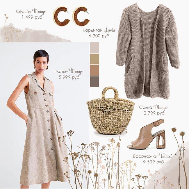 Бежевый цвет в одежде - 6 правил выглядеть ярко - #Лайфхаки - бренд вязаной одежды ручной работы Asivia - 4