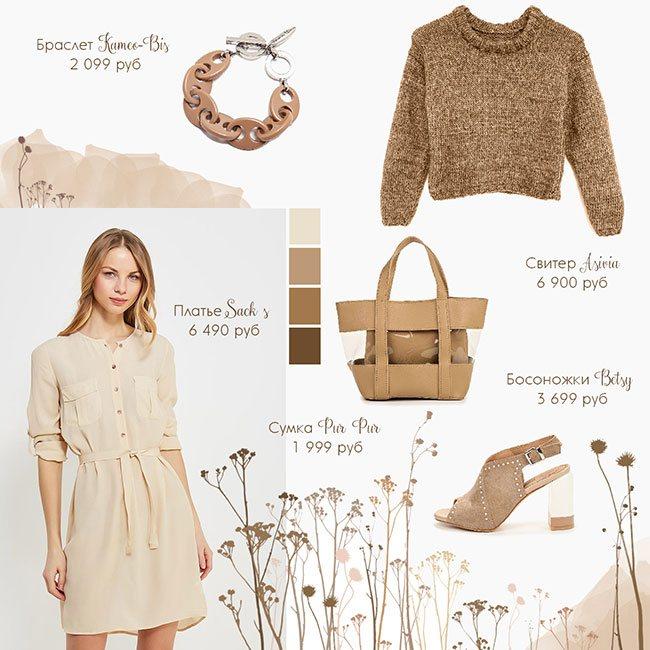 Бежевый цвет в одежде - 6 правил выглядеть ярко - #Лайфхаки - бренд вязаной одежды ручной работы Asivia - 5
