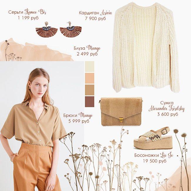 Бежевый цвет в одежде - 6 правил выглядеть ярко - #Лайфхаки - бренд вязаной одежды ручной работы Asivia - 6