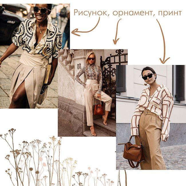 Бежевый цвет в одежде - 6 правил выглядеть ярко - #Лайфхаки - бренд вязаной одежды ручной работы Asivia - 7