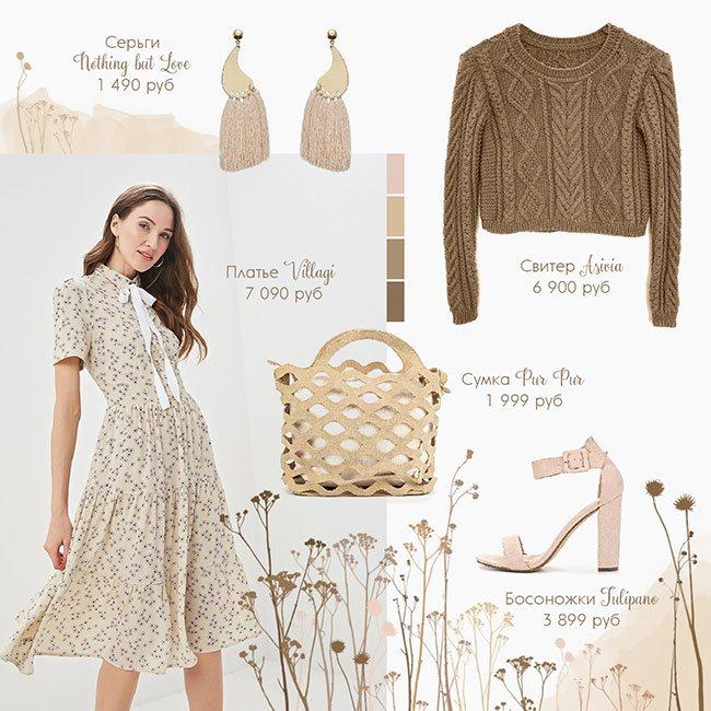 Бежевый цвет в одежде - 6 правил выглядеть ярко - #Лайфхаки - бренд вязаной одежды ручной работы Asivia - 8