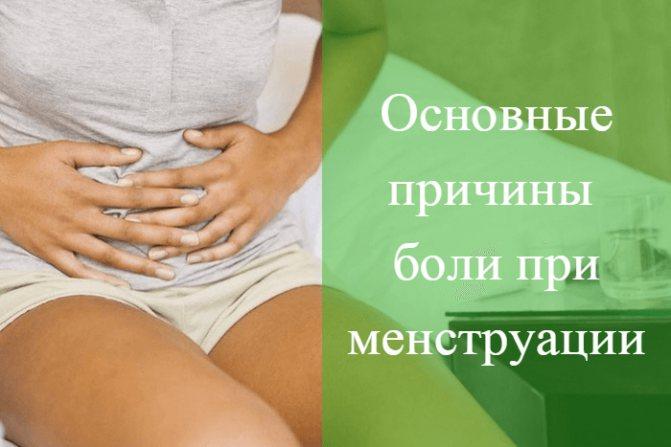 боли при месячных как избавиться