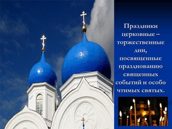 Церковные праздники и посты в октябре 2019 по дням, Православный календарь