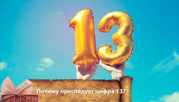 число 13 преследует