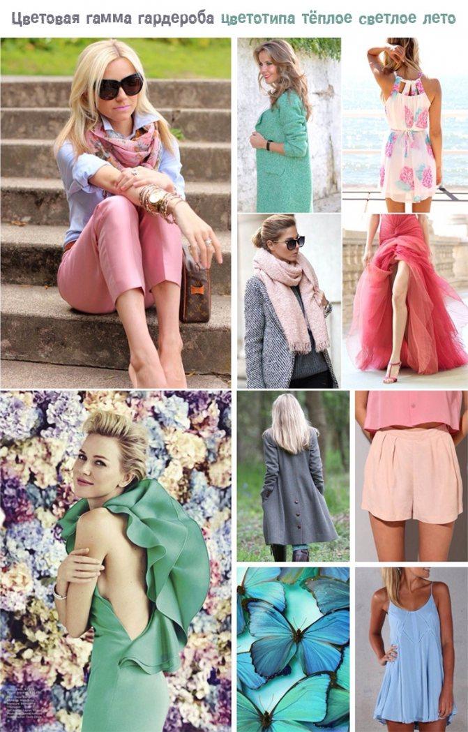 цветовая гамма гардероба цветотипа светлое лето