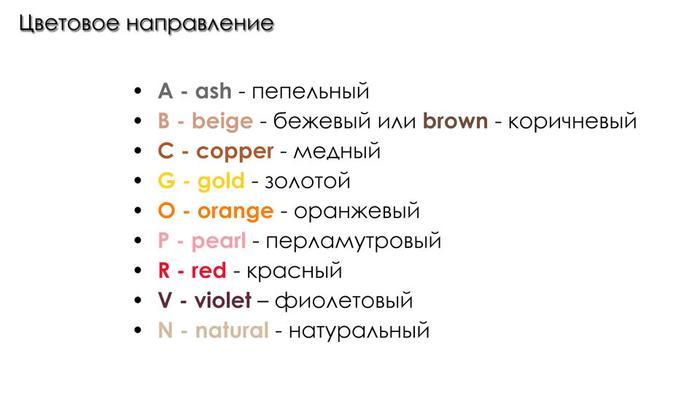 Цветовое направление