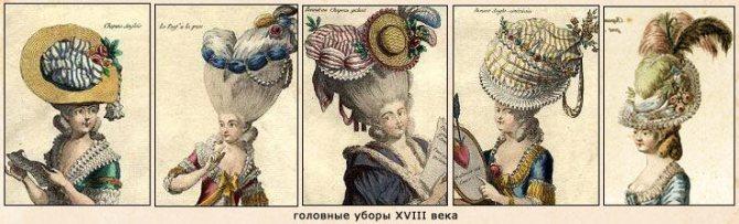 Дамские прически эпохи Рококо, фото № 12