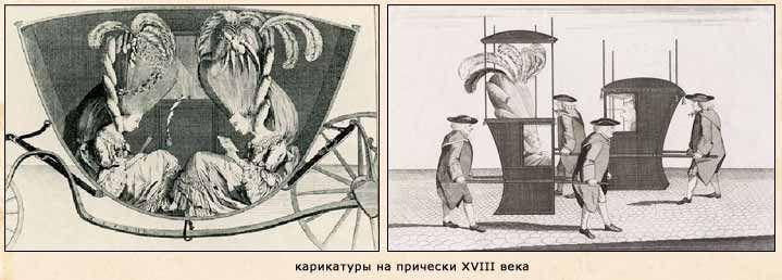 Дамские прически эпохи Рококо, фото № 19