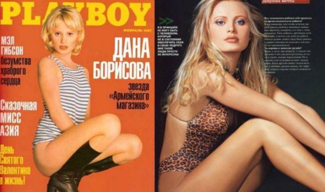 Дана Борисова была звездой «мужских» журналов