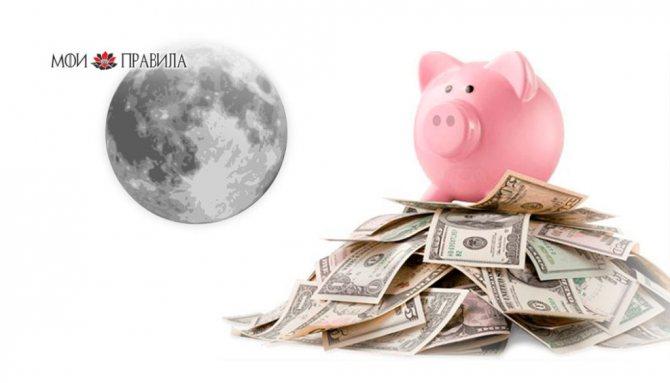 деньги и фаза луны