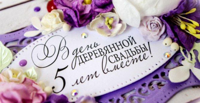Деревянная годовщина свадьба: 5 лет совместной жизни
