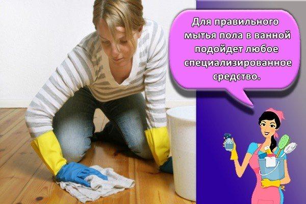 Для правильного мытья пола в ванной подойдет любое специализированное средство.