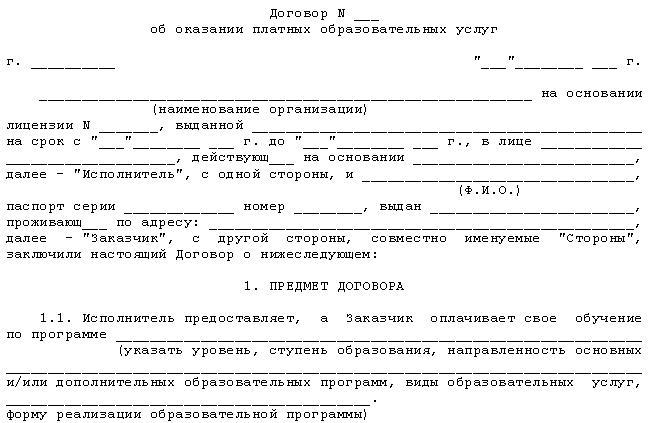 Договор на платные образовательные услуги