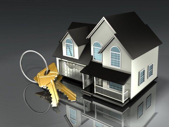 дом и ключи