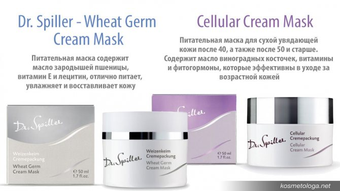 Dr. Spiller - Wheat Germ Cream Mask содержит масло зародышей пшеницы, витамин Е и лецитин, отлично питает, увлажняет и восставливает кожу. Cellular Cream Mask - питательная маска для сухой увядающей кожи после 40, а также после 50 и старше. Содержит масло виноградных косточек, витамины и фитогормоны, которые эффективны в уходе за возрастной кожей.