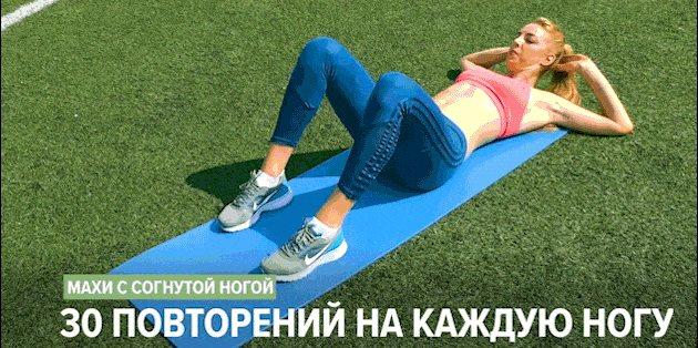 эффективные упражнения для пресса: махи