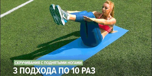 эффективные упражнения для пресса: скручивания с поднятыми ногами