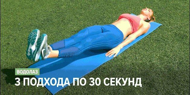 эффективные упражнения для пресса: водолаз