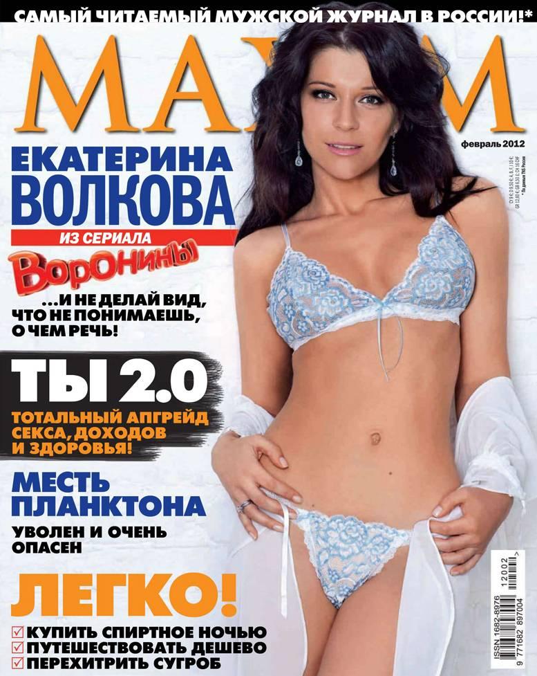 Екатерина Волкова в журнале Maxim Россия, февраль 2012