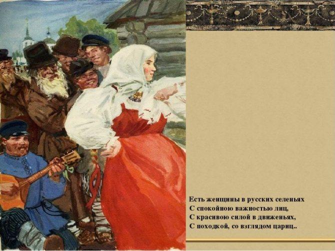 Есть женщины в русских селеньях с спокойною важностью лиц