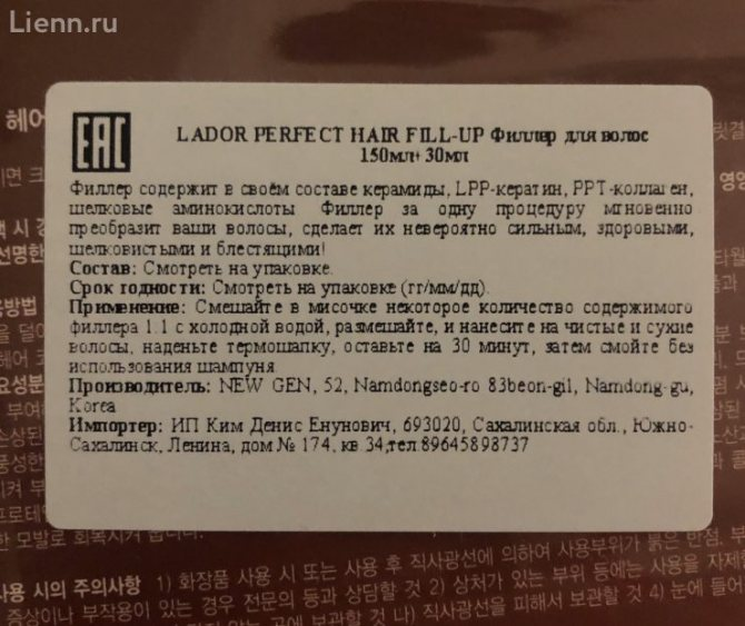 филлер для волос состав