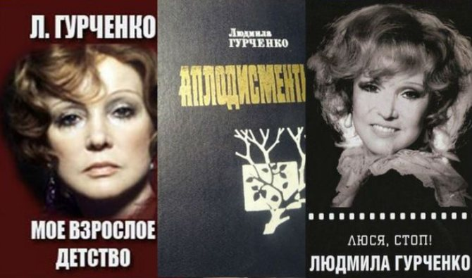 Гурченко написала три автобиографические книги