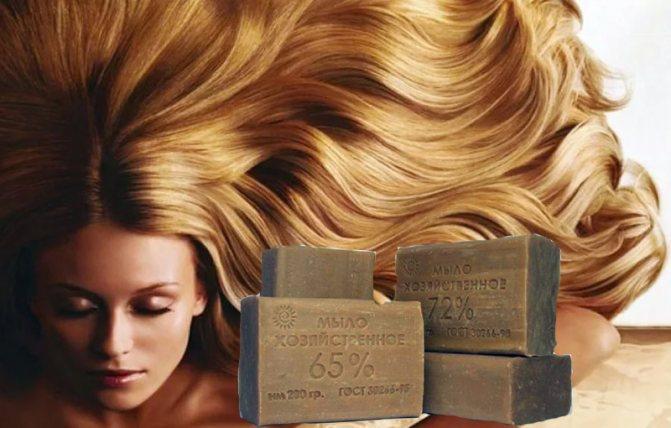 хозяйственное мыло и волосы