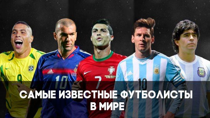 Известные футболисты