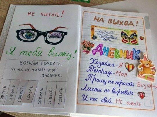 Как красиво оформить личный дневник для девочки: 1 страницу, внутри без наклеек, оригинально и прикольно
