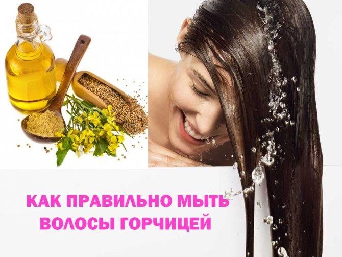 Как мыть волосы горчицей