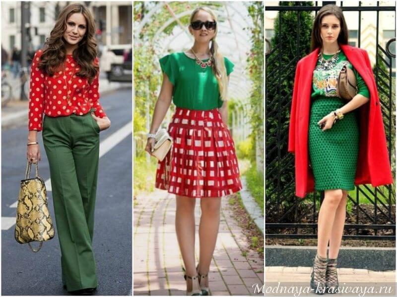 как носить красный с зеленым