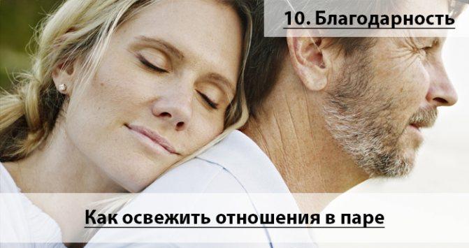 Как освежить отношения в паре: благодарность и уважение