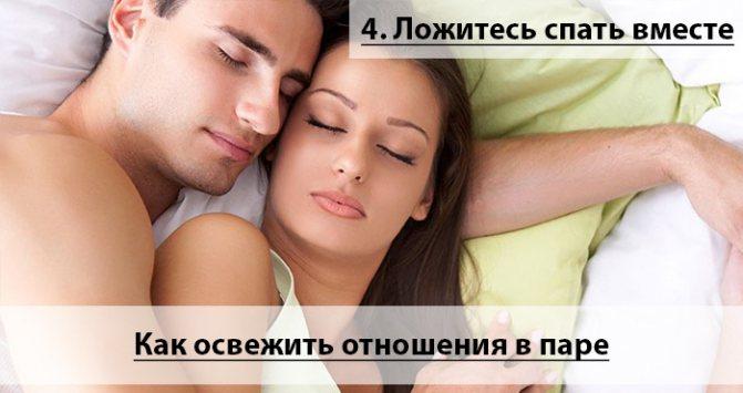 Как освежить отношения в паре: ложитесь спать вместе